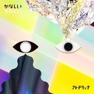 シングル「かなしいうれしい」【初回限定盤】 (okmusic UP's)