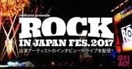 『ROCK IN JAPAN FESTIVAL 2017』 (okmusic UP's)