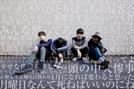 L→R 金子セイメイ(Ba)、カザマタカフミ(Gu&Vo)、矢矧暁(Gu)、masaton.(Dr&Cho) (okmusic UP's)