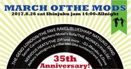 『MARCH OF THE MODS 35th Anniversary』 (okmusic UP's)