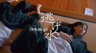 シングル『逃げ水』MV (okmusic UP's)