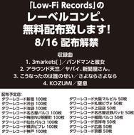 Low-Fi Recordsタワーレコード限定無料コンピ (okmusic UP's)