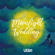シングル「Moonlight Wedding」【UEBO夏限定スペシャルパッケージ】 (okmusic UP's)