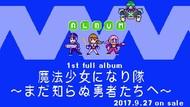 アルバム『魔法少女になり隊〜まだ知らぬ勇者たちへ〜』特報 (okmusic UP's)