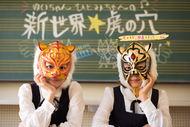 『新世界★虎の穴』 (okmusic UP's)