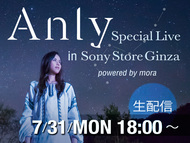 「Anly Special Live in Sony Store Ginza powered by mora」 (okmusic UP's)