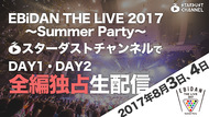 EBiDAN THE LIVE 2017 ~Summer Party~ (okmusic UP's)