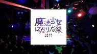 『魔法少女になり隊  [完全無敵のぶっとバスターX] LIVE AT 2017.07.02 SHIBUYA / TOKYO』サムネイル (okmusic UP's)