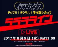 LINE LIVE番組 ビクターエンタテインメントチャンネル 「テクマハ!テクマハ!手を取り合ってラララライン」 (okmusic UP's)