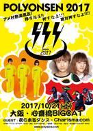 『POLYONSEN 2017 ~アメ村熱湯風呂! 押すなよ!! 押すなよ!!! 絶対押すなよ!!!!~』 (okmusic UP's)
