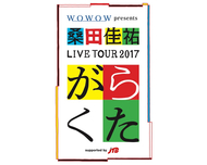 『桑田佳祐 LIVE TOUR 2017 「がらくた」』ロゴ (okmusic UP's)