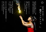 『永原真夏 秋の行楽ツアー2017「歌声フォルテシモ」』フライヤー  (okmusic UP's)