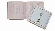 アルバム『がらくた』【初回盤】特典 特製ブックレット「がらくた」 (okmusic UP's)