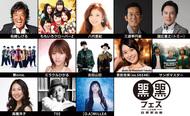 "Matsuzaki Shigeru赞助了""Black Festival 2017""表演者(okmusic UP's)"
