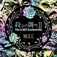 アルバム『殺シノ調べII This is NOT Greatest Hits』【通常盤】(CD+24pブックレット) (okmusic UP's)