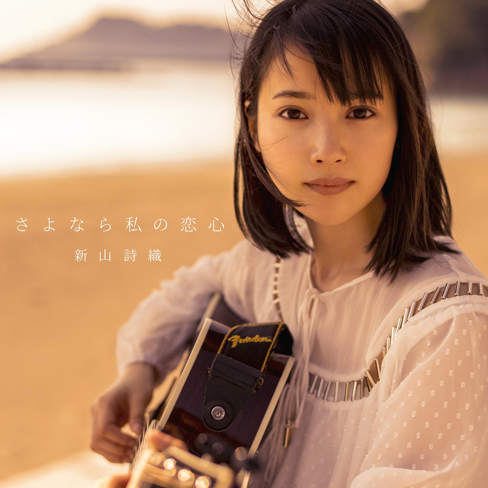 新山詩織 新曲「さよなら私の恋心」 レコチョク先行で8月23日にデジタル配信決定!