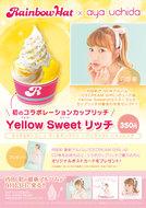 内田彩×アイスクリームショップ「Rainbow Hat」 (okmusic UP's)