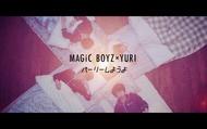 「パーリーしようよ」MV (okmusic UP's)