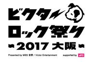 『ビクターロック祭り2017大阪×MBS音祭~supported by uP!!!』 (okmusic UP's)