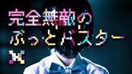 「完全無敵のぶっとバスターX」MV (okmusic UP's)