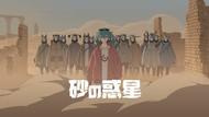 「砂の惑星」MVサムネイル (okmusic UP's)