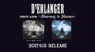 アルバム『D'ERLANGER TRIBUTE ALBUM ~Stairway to Heaven~』トレイラーキャプチャ (okmusic UP's)
