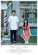 ショートフィルム『点』メインビジュアル  (c) 2017 WARNER MUSIC JAPAN INC.  (okmusic UP's)