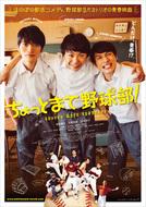 映画「ちょっとまて野球部!」 (okmusic UP's)