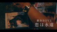 「恋は永遠」MVキャプチャ (okmusic UP's)