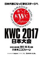 『KARAOKE WORLD CHAMPIONSHIPS 2017』 (okmusic UP's)