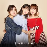 配信楽曲「恋のはじまり」 (okmusic UP's)
