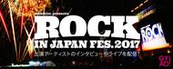 GYAO!『ROCK IN JAPAN FESTIVAL 2017』特別番組 (okmusic UP's)