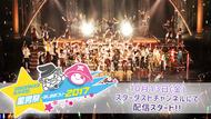 『星男祭 2017』ライブ映像独占配信 (okmusic UP's)