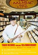 「タワーレコード新宿店19周年祭」記念ポスター (okmusic UP's)