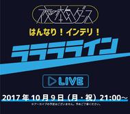 LINE LIVE番組『はんなり!インテリ!ラララライン!』 (okmusic UP's)