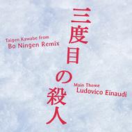 アルバム『The Main Theme of The Third Murder (Taigen Kawabe from BO NINGEN REMIX)』 (okmusic UP's)