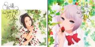 シングル「永遠ラビリンス」(c)2017 松本ナミル/KADOKAWA/マジメ過ぎる製作委員会 (okmusic UP's)