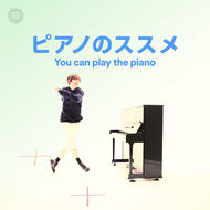 Spotify限定プレイリスト「ピアノのススメ ~You can play the piano~」 (okmusic UP's)