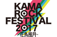 『KAMAROCK FESTIVAL2017~花鳥風月~』ロゴ (okmusic UP's)
