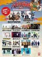 『八王子天狗祭2017』 (okmusic UP's)