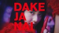 CM「DAKE JA NAIを探そう」キャプチャ (okmusic UP's)