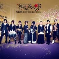 アルバム『軌跡 BEST COLLECTION+』【CD ONLY】 (okmusic UP's)