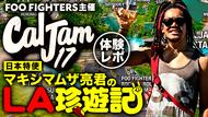 『Cal Jam17日本特使マキシマムザ亮君LA珍遊記』 (okmusic UP's)