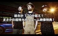 アルバム『Fin』限定盤特典DVDトレーラー キャプチャ (okmusic UP's)