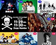 『ロックロックこんにちは!Ver.21〜EXPO2017〜』 (okmusic UP's)