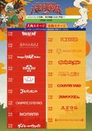 『八王子天狗祭2017』タイムテーブル (okmusic UP's)