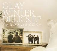シングル「WINTERDELICS.EP〜あなたといきてゆく〜」 (okmusic UP's)