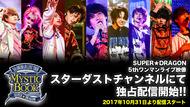スタダch SUPER★DRAGON「MYSTIC BOOK」 (okmusic UP's)