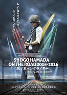 """映画『SHOGO HAMADA ON THE ROAD 2015-2016 『旅するソングライター』 """"Journey of a Songwriter""""』 (okmusic UP's)"""