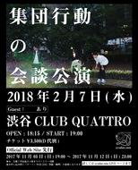 自主企画『集団行動の会談公演』 (okmusic UP's)